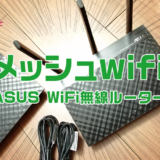 家のwifi環境をASUS WiFi無線ルーター RT-AC67UでメッシュWi-Fi化してみた