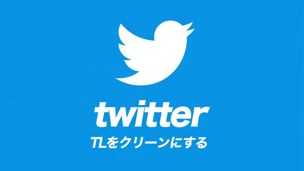 コピペで入れるだけ!Twitterのタイムラインをキレイにする方法