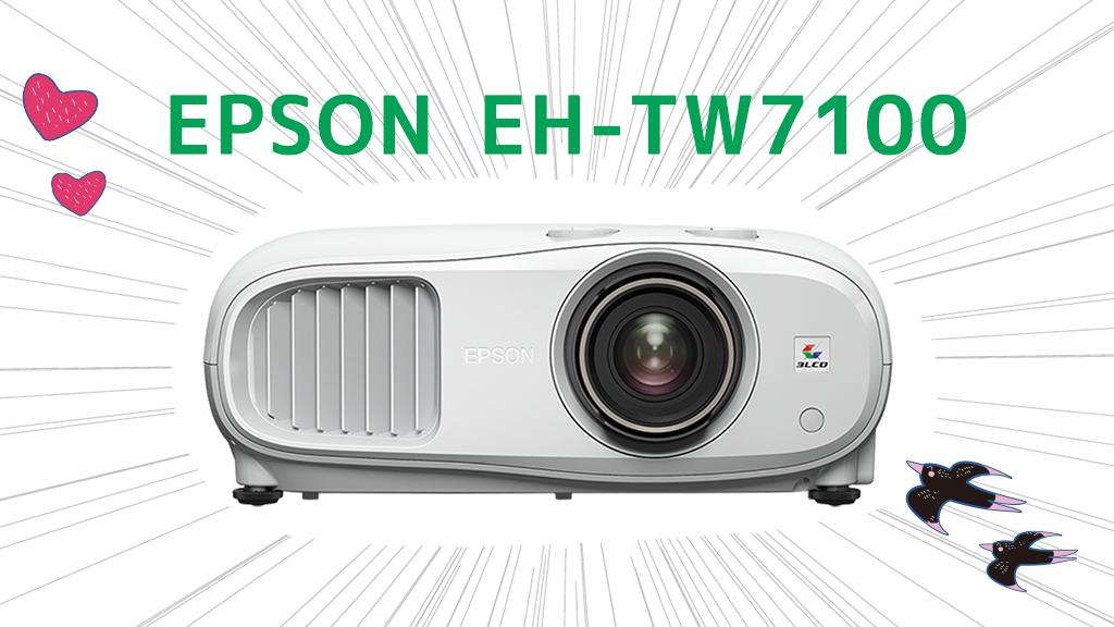 【EPSON EH-TW7100】エプソンの4Kプロジェクター購入!スペックと使用感レビュー