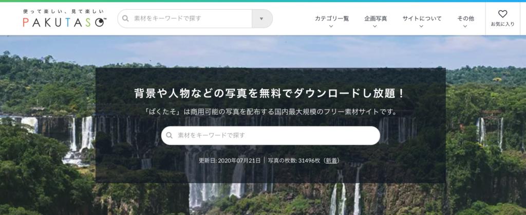 現役WEBデザイナーが教える商用利用可の素材サイト【保存版】