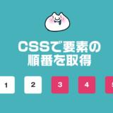 【コピペOK】CSSで「最初」「最後 」「何番目」「 何番目以降」など要素の順番を取得するnth-childタグまとめ
