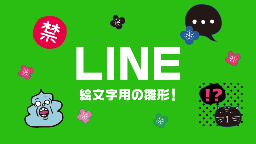 LINE絵文字作成用の雛形データを作成ました。ダウンロードして使ってね!(Photoshop用)
