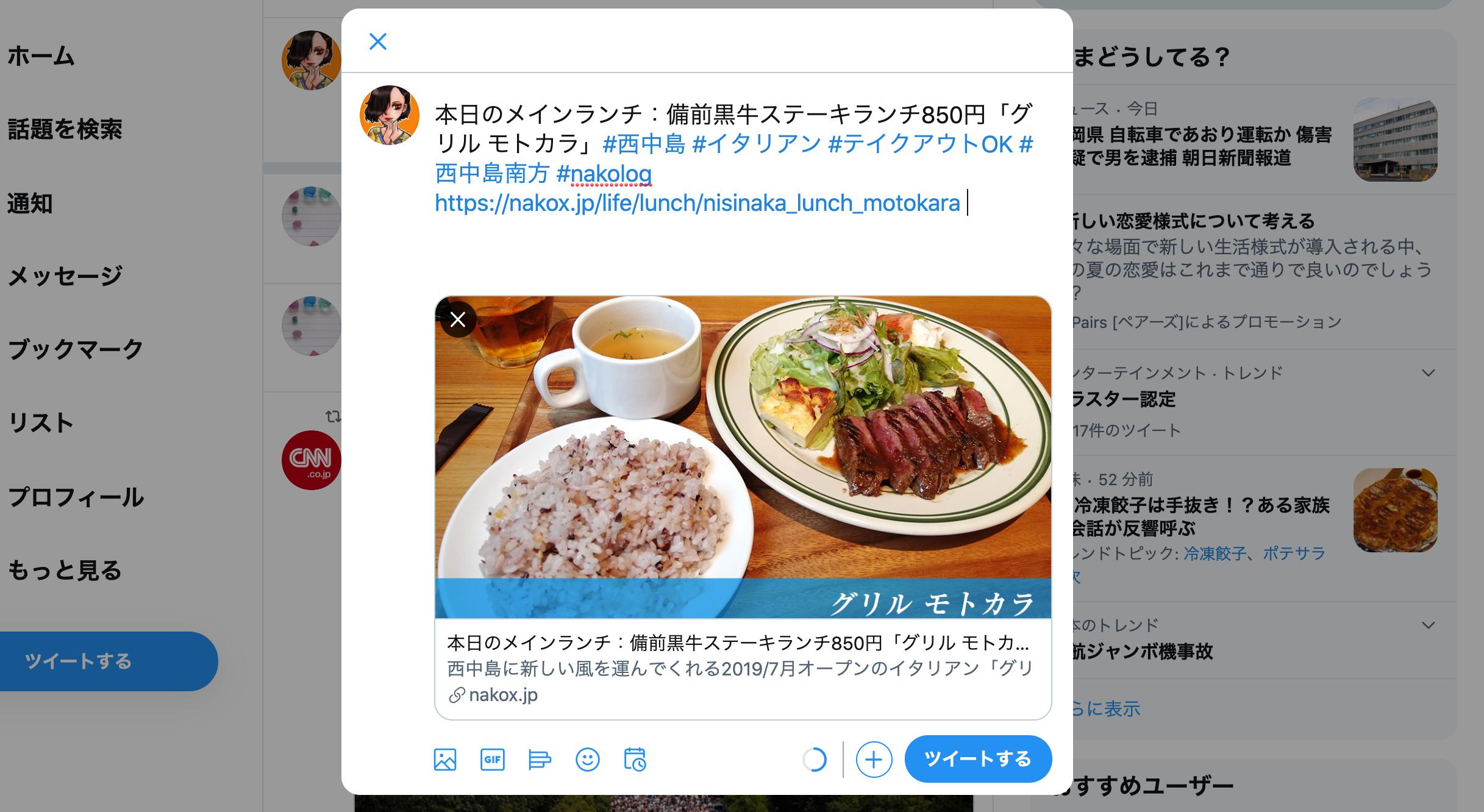 【WordPress】Twitterのシェアボタンを押した時、その記事のカテゴリーやタグを自動で #ハッシュタグ にする方法