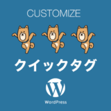 【WordPress】投稿する時に便利!h2,h3,br,p等の基本タグをボタン1つで挿入できるようにしよう