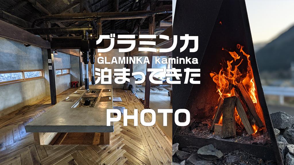 【フォトギャラリー】神河町「GLAMINKA kaminka 」(グラミンカ=グランピング×古民家宿)で一泊してきた。