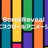 【コピペOK】1分で完成!「ScrollReveal.js」ライブラリを使って憧れのスクロールアニメーションを実装しよう!