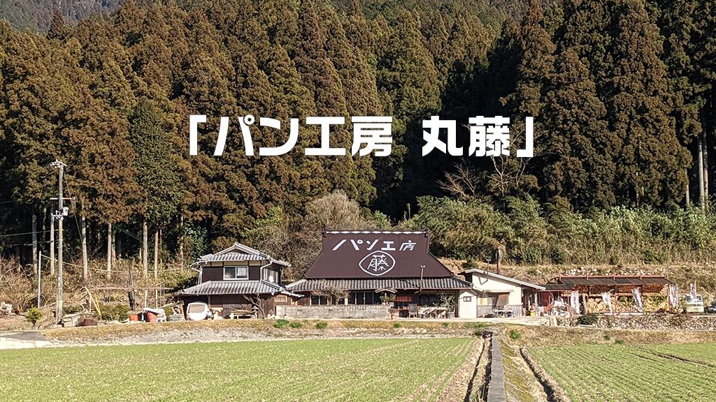 兵庫県神河町「薪窯パン工房 丸藤 」で最高に美味しいトーストを食べよう。