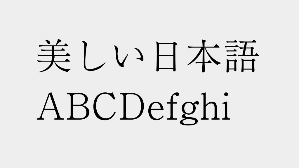 【2021年】現役WEBデザイナーが使っているオススメのfont-familyはこれだ!!【コピペOK】