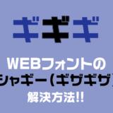 【たった1行!】WEBフォントがWindows端末でシャギー(ギザギザ・ジャギ)ってまう問題を解決する