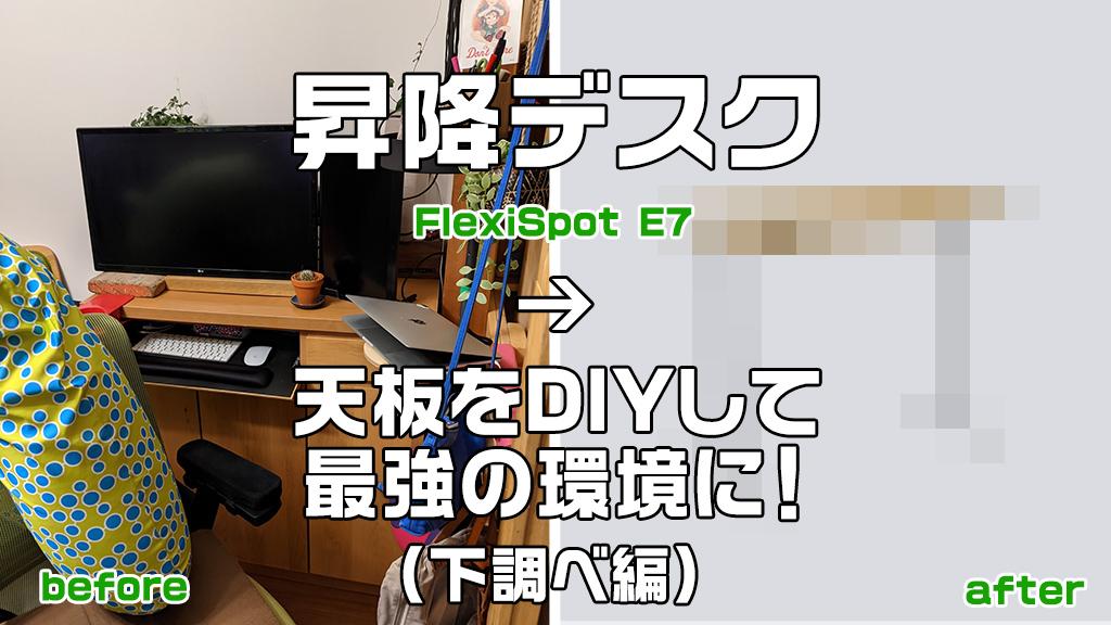 【FlexiSpot E7】自宅に電動昇降デスクを導入!天板DIYで最強のデスクにしよう(下調べ編)