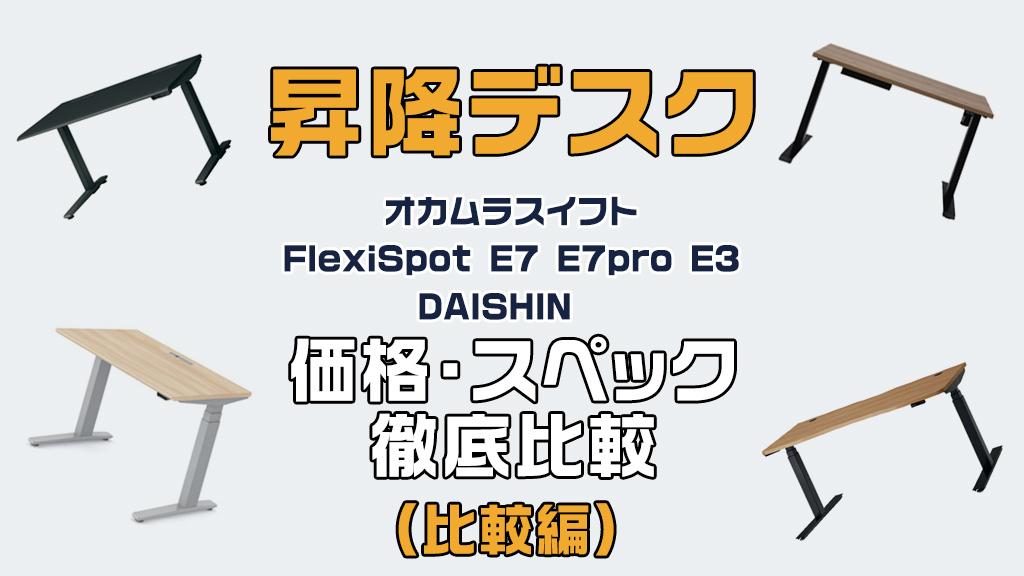 【FlexiSpot E7】自宅に電動昇降デスクを導入したい!オカムラのSwift、DAISHIN(ダイシン)、FlexiSpot。どれがいい?(スペック比較編)