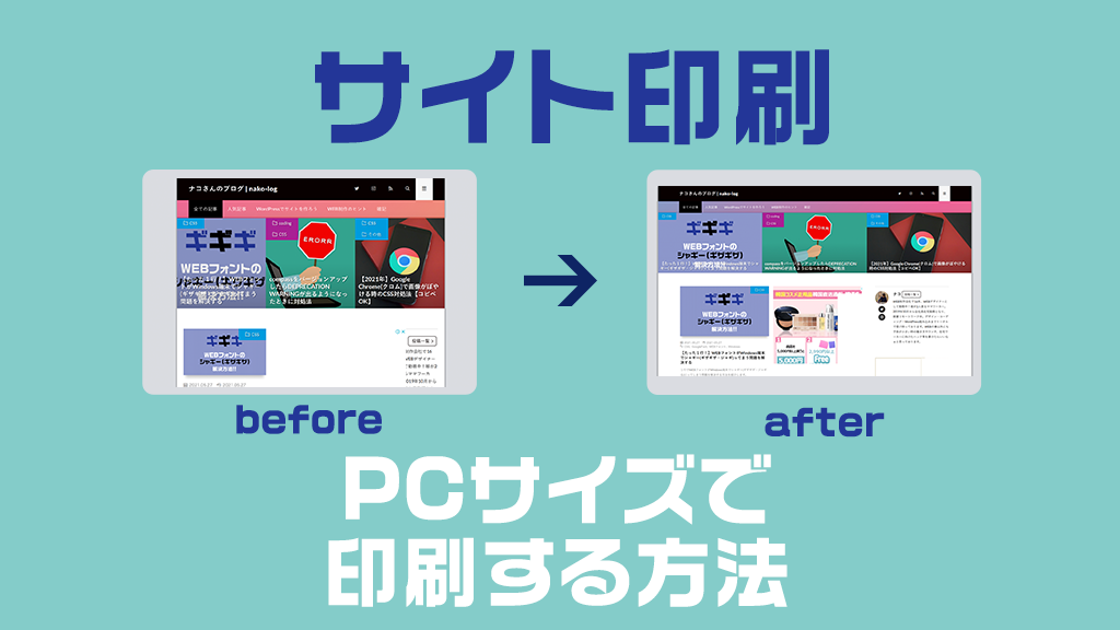 【コピペOK】レスポンシブサイトを印刷するとレイアウトがタブレットサイズになってしまう問題の解決法!